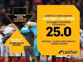 Betfair с увеличен коефициент да има гол на Англия – Белгия