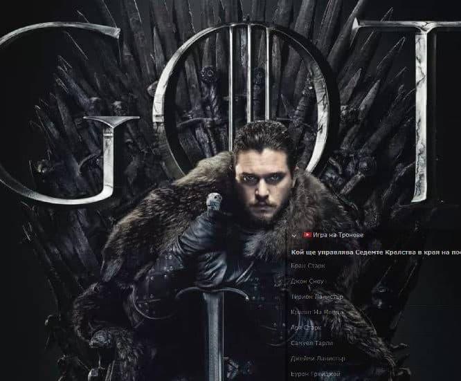 Залози на Game of Thrones сезон 8 – кой ще царува и кой ще умре? (обновена след 2-ри епизод)