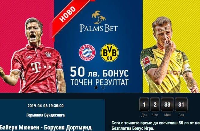 Палмсбет с Безплатна Бонус Игра за 50 лв за мача Байерн – Борусия Д