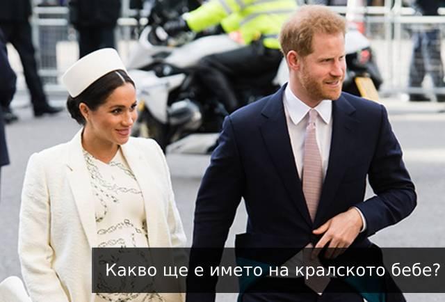 Залози за името на кралското бебе  – как ще се казва детето на принц Хари и Меган?
